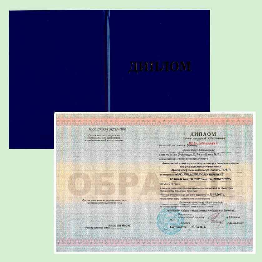 Консультант по перевозке опасных грузов ДОПОГ переподготовка  Выдаваемые документы диплом установленного образца