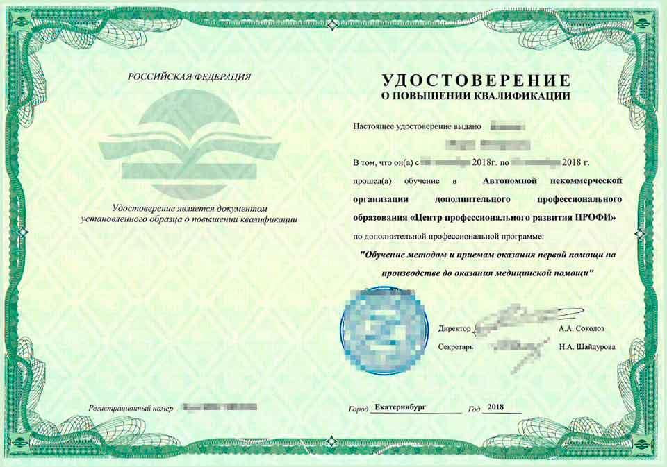 Повышение квалификации Автотранспорт ЦПР Профи Удостоверение о повышении квалификации установленного образца Диплом о переподготовке установленного образца